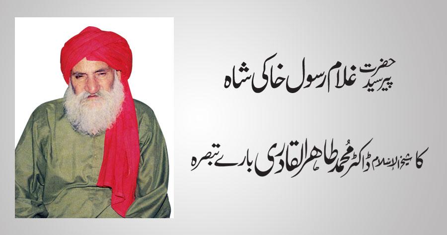 حضرت پیر سید غلام رسول خاکی شاہ