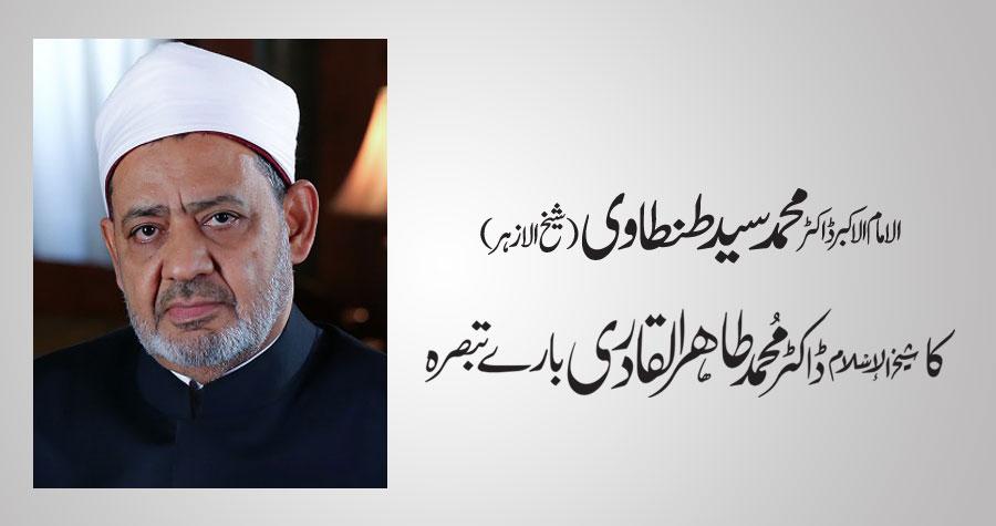 عزت مآب الامام الاکبر ڈاکٹر محمد سید طنطاوی (شیخ الأزہر)