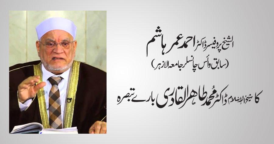 عزت مآب الشیخ پروفیسر ڈاکٹر احمد عمر ہاشم (سابق وائس چانسلر جامعہ الأزہر)