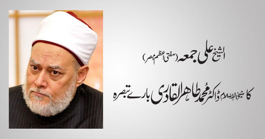 عزت مآب الشیخ علی جمعہ (مفتی اعظم، مصر)