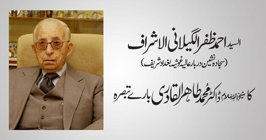 السید احمد ظفر الگیلانی الاشراف (سجادہ نشین دربارعالیہ غوثیہ بغداد شریف)