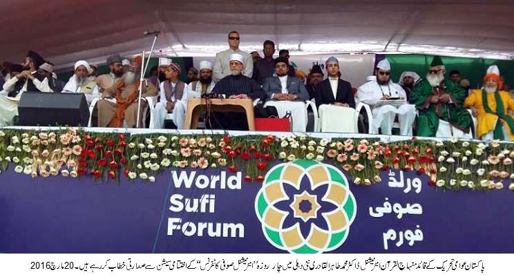 Wars not an option between India & Pakistan: Dr Tahir-ul-Qadri addresses World Sufi Forum