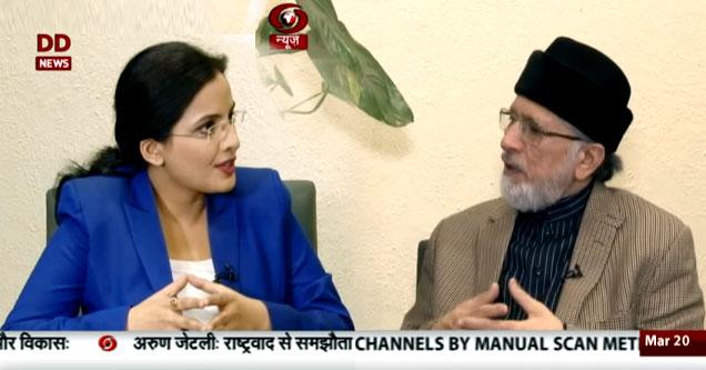 India: Dr Tahir-ul-Qadri's interview at DD News in Candid Conversation with Munmun Bhattacharya