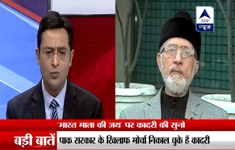 Dialogue between Pakistan & India the only option: Dr Tahir-ul-Qadri