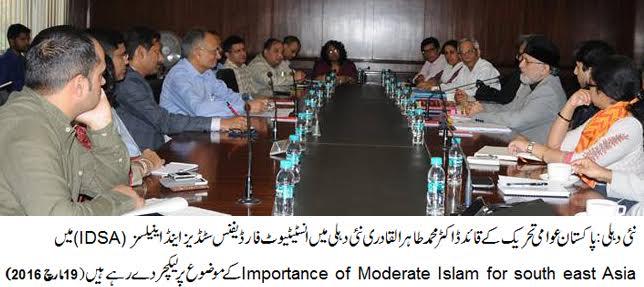 Eliminating Daesh topmost responsibility of world community: Dr Tahir-ul-Qadri addresses IDSA