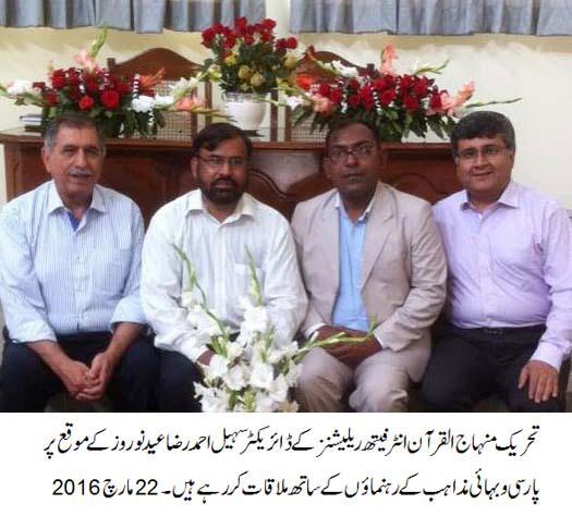 ڈاکٹر طاہرالقادری کی عید نوروز پر پارسی و بہائی کمیونٹی کو مبارکباد
