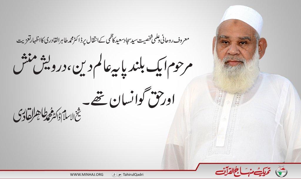 ڈاکٹر محمد طاہر القادری کا روحانی شخصیت سید سجاد کاظمی کے انتقال پر اظہار تعزیت