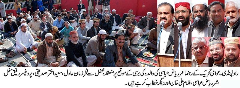 اسلام آباد: پاکستان عوامی تحریک کے رہنما عمر ریاض عباسی کی والدہ کی برسی پر ایصال ثواب کی تقریب