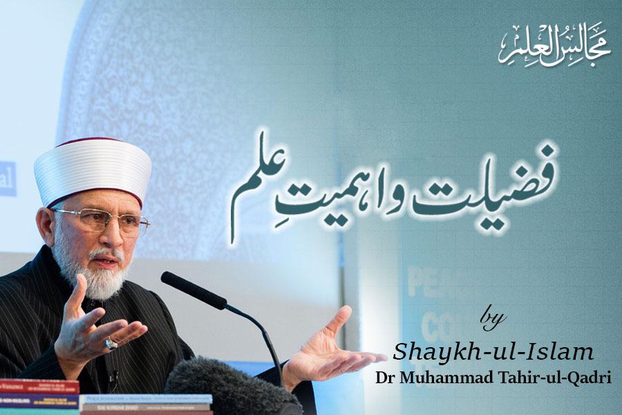مجالسِ علم کی فضیلت و اَہمیت - شیخ الاسلام ڈاکٹر محمد طاہرالقادری
