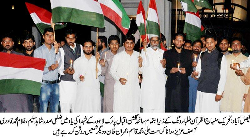 فیصل آباد: مصطفوی سٹوڈنٹس موومنٹ کا سانحہ گلشن پارک کے شہداء کو خراج عقیدت