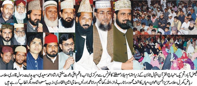 فیصل آباد: تحریک منہاج القرآن پی پی65 کی اقبال ٹاؤن میں میلاد مصطفیٰ (ص) کانفرنس