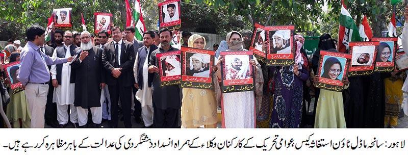عوامی تحریک کا انسداد دہشتگردی کی عدالت کے باہر احتجاجی مظاہرہ، انصاف کیلئے نعرے