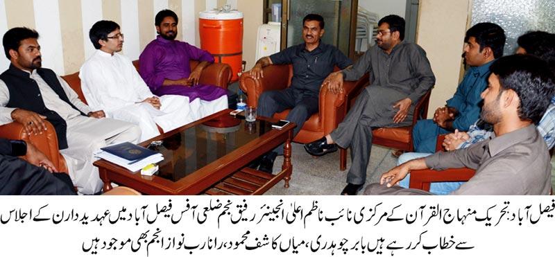 فیصل آباد: تحریک منہاج القرآن کا تنظیمی اجلاس