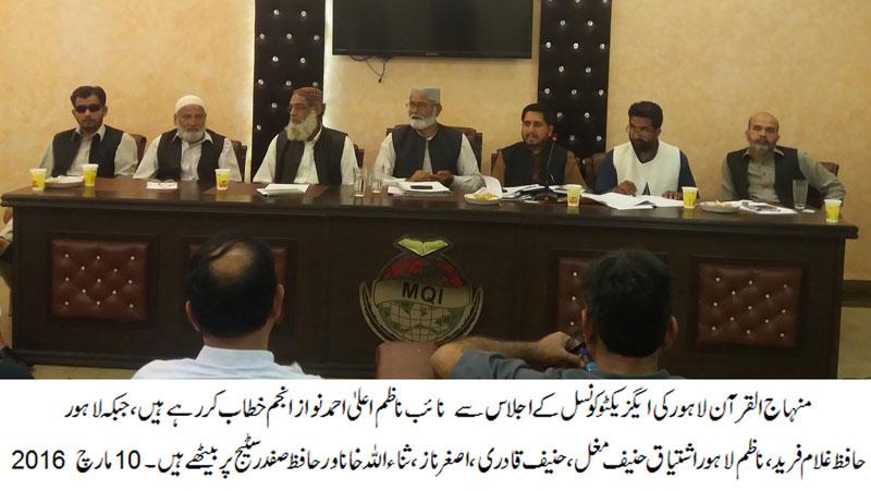 منہاج القرآن لاہور کی ایگزیکٹو کونسل کا اجلاس، نو منتخب عہدیداران کی شرکت