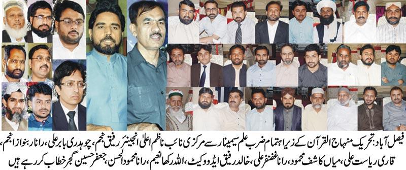 فیصل آباد: تحریک منہاج القرآن کے زیراہتمام ضرب علم سیمینار