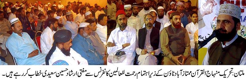 ملتان: تحریک منہاج القرآن کی رحمۃ للعالمین کانفرنس