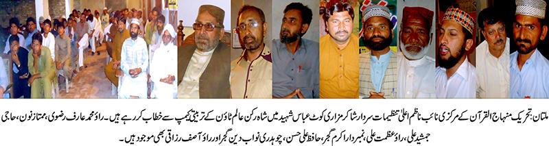 ملتان: تحریک منہاج القرآن شاہ رکن عالم ٹاؤن کا تربیتی کنونشن