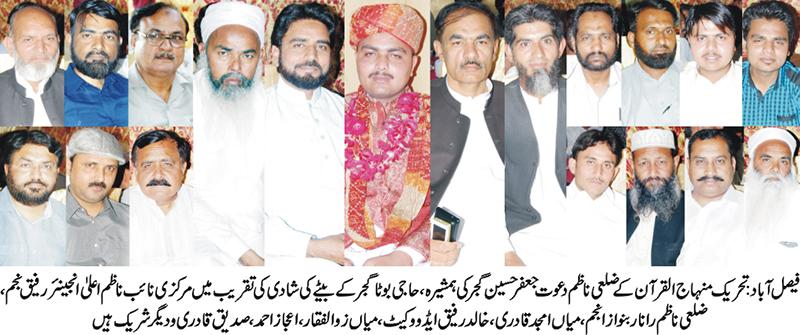 فیصل آباد: مرکزی نائب ناظم اعلیٰ انجینئر رفیق نجم کا دورہ