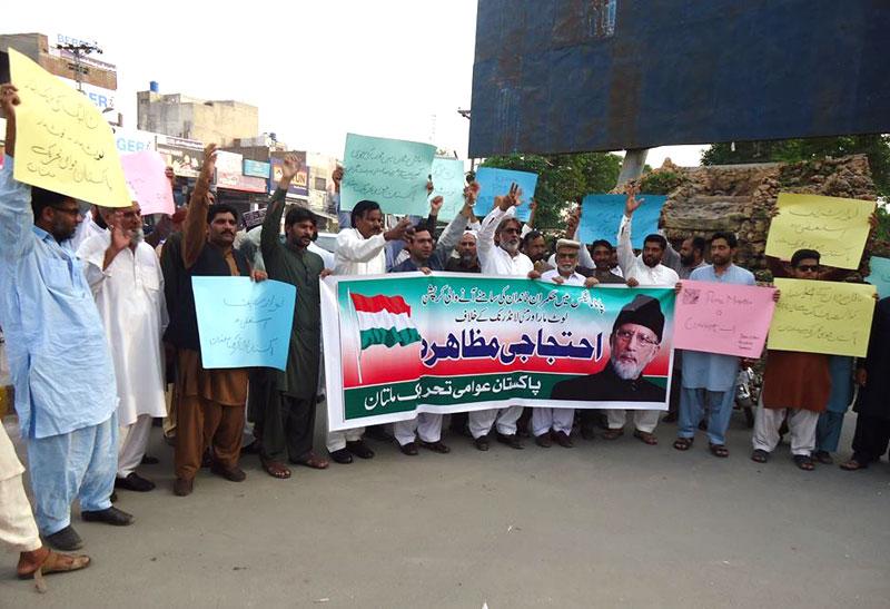 ملتان: حکمرانوں کی میگا کرپشن کے خلاف پاکستان عوامی تحریک کا احتجاجی مظاہرہ ''نوازشریف استعفیٰ دو''