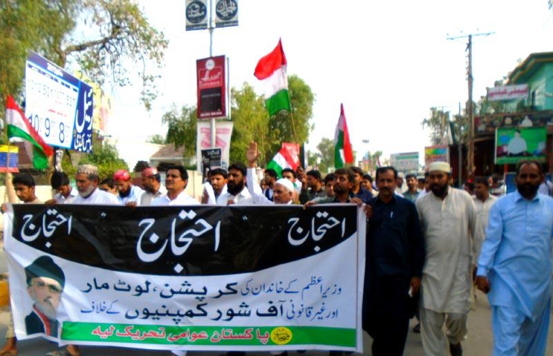 لیہ: حکمرانوں کی میگا کرپشن کے خلاف پاکستان عوامی تحریک کا احتجاجی مظاہرہ 'نوازشریف استعفیٰ دو'