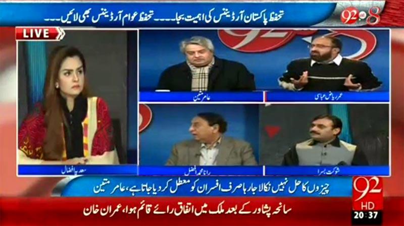 Umar Riaz Abbasi on 92 News with Saadia Afzaal (Saneha Model Town ka per Insaf Kab milay ga?)