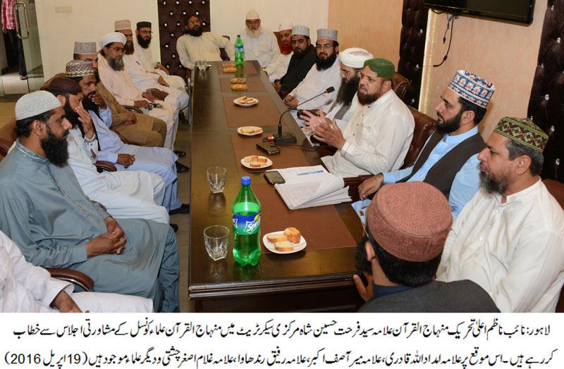 منہاج القرآن علماء کونسل کا مشاورتی اجلاس، حکمرانوں کی کرپشن کی سخت مذمت