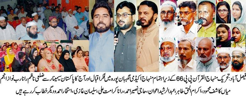 فیصل آباد: تحریک منہاج القرآن کے زیراہتمام ''فکر اقبال رحمۃ اللہ علیہ اور آج کا پاکستان'' سیمینار