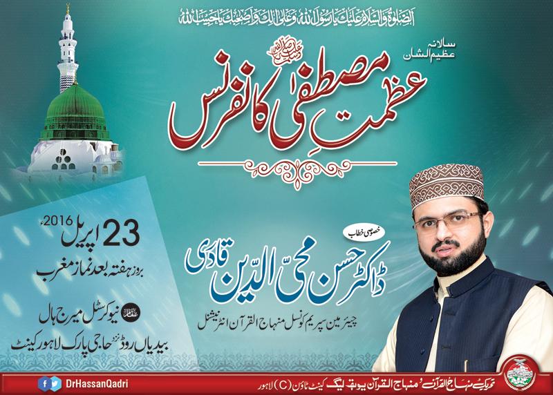 Lahore: Dr Hassan Mohi-ud-Din Qadri to address Azmat-e-Mustafa (PBUH) Conference