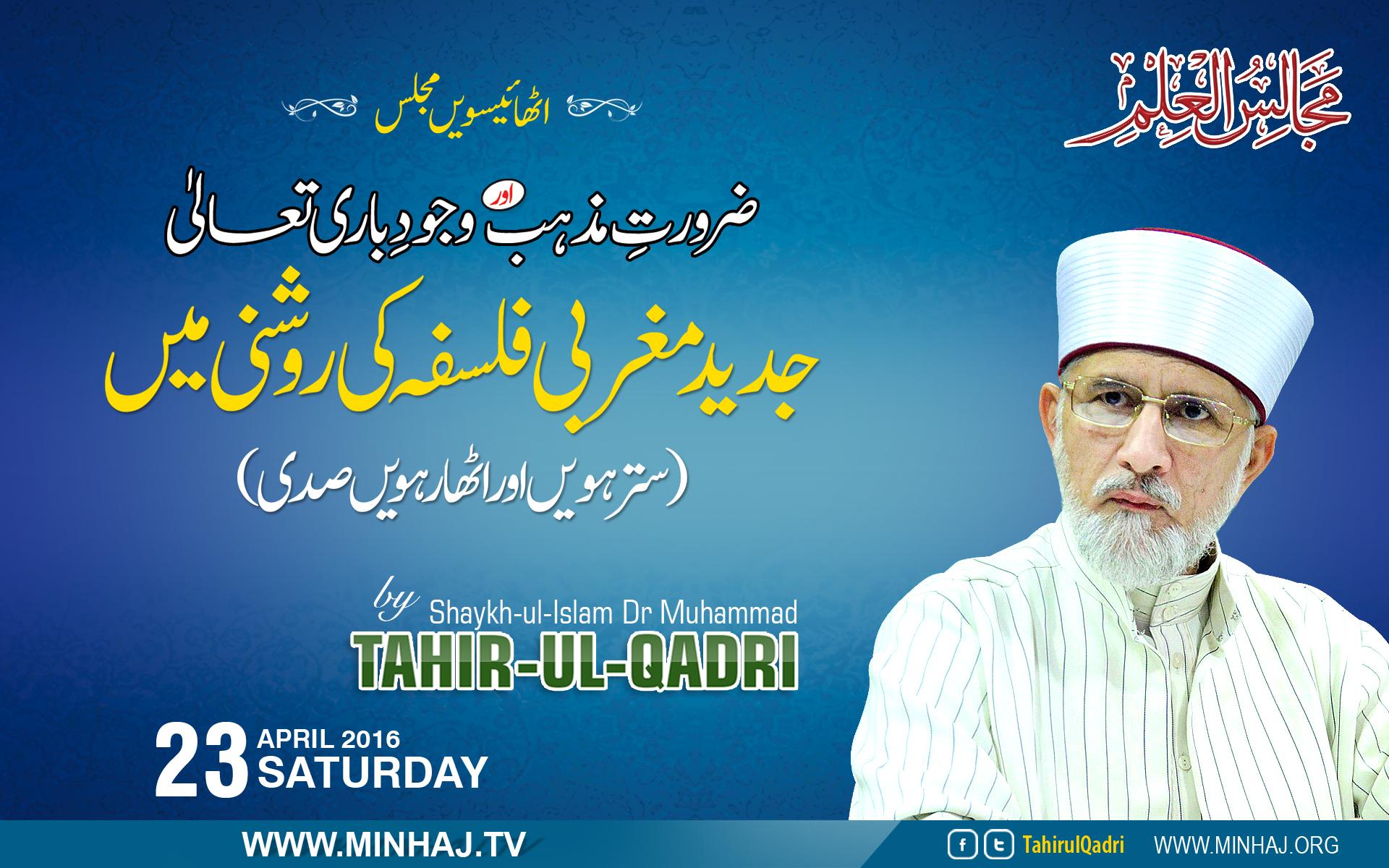 Majalis-ul-ilm (Lecture 28) - by Shaykh-ul-Islam Dr Muhammad Tahir-ul-Qadri