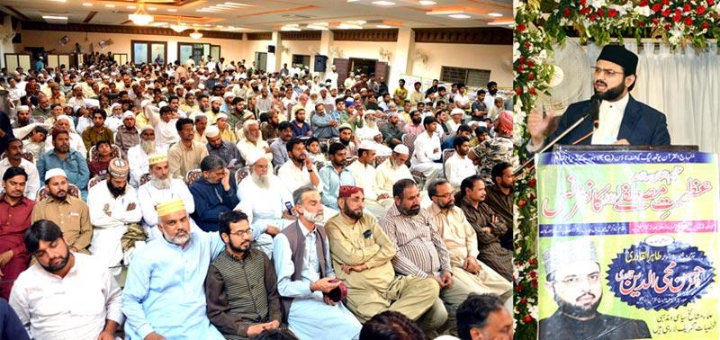 لاہور: عظمت مصطفی صلی اللہ علیہ وآلہ وسلم کانفرنس