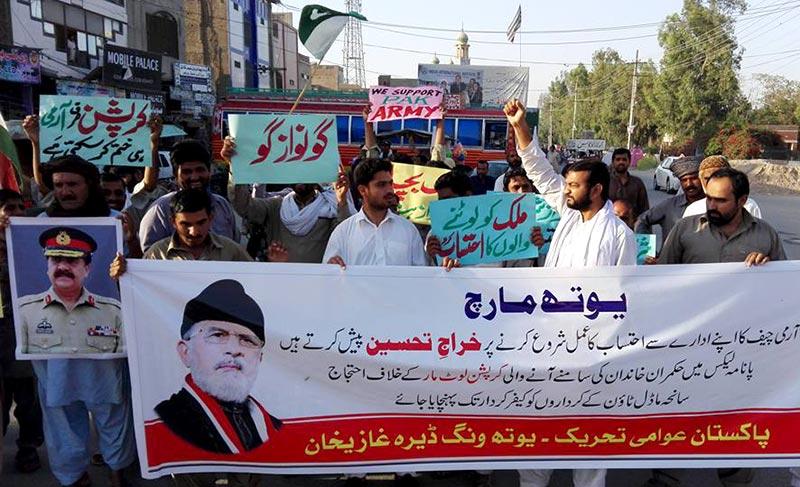 ڈیرہ غازیخان: حکمرانوں کی میگا کرپشن کے خلاف پاکستان عوامی تحریک کا یوتھ مارچ