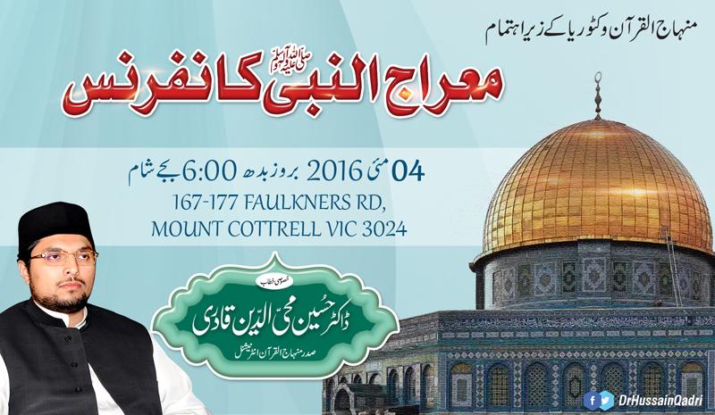 Australia: Dr Hussain Mohi-ud-Din Qadri to address 'Miraj-un-Nabi (PBUH) Conference' in Victoria