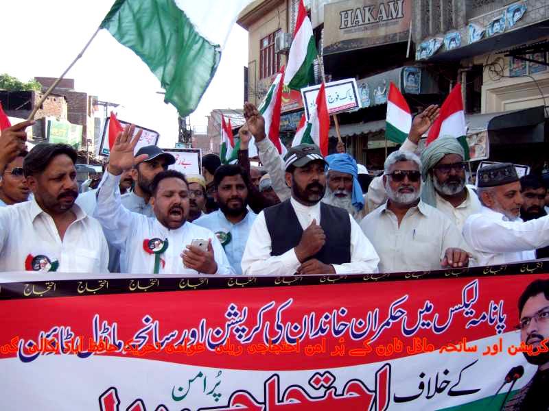 حافظ آباد: پاکستان عوامی تحریک کا حکمرانوں کی منی لانڈرنگ اور سانحہ ماڈل ٹاؤن کے خلاف احتجاجی مظاہرہ