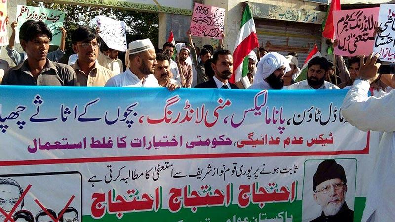 میانوالی: حکمرانوں کی منی لانڈرنگ اور سانحہ ماڈل ٹاؤن کے خلاف پاکستان عوامی تحریک احتجاج