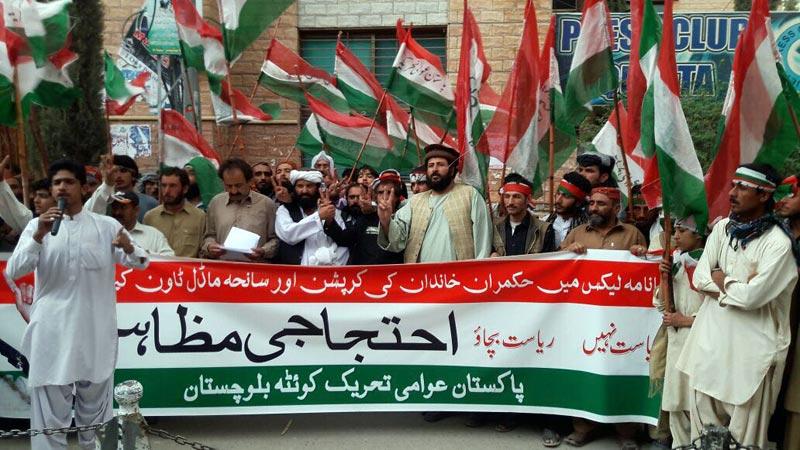 کوئٹہ: حکمران خاندان کی میگا کرپشن اور سانحہ ماڈل ٹاؤن کے خلاف پاکستان عوامی تحریک کا احتجاجی مظاہرہ