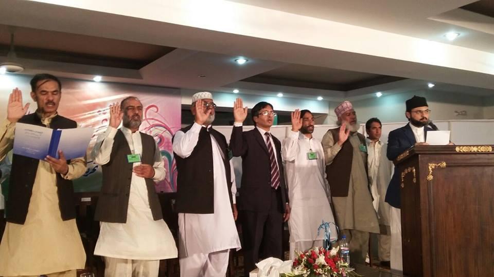 تحریک منہاج القرآن سنٹرل پنجاب کی تقریب حلف برداری