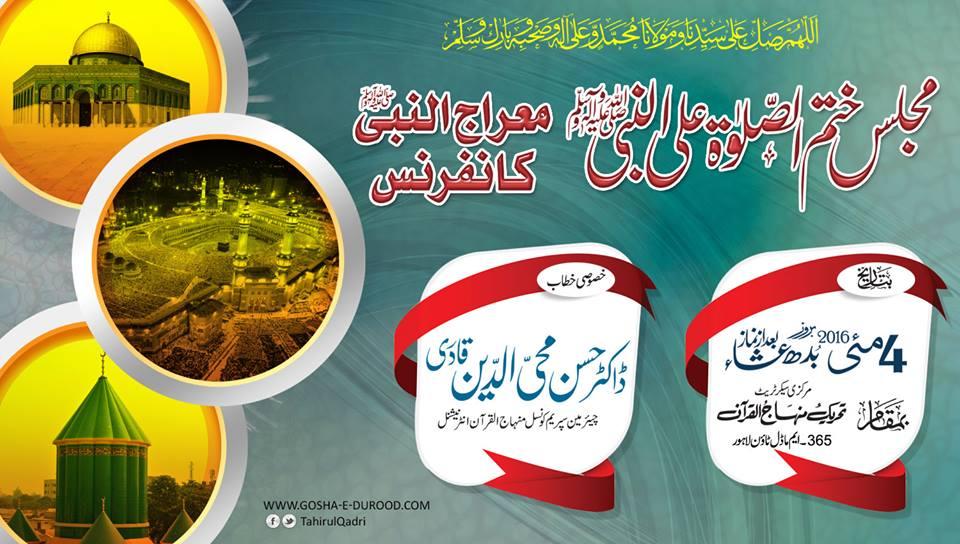 تحریک منہاج القرآن کے زیراہتمام ''معراج النبی صلی اللہ علیہ وآلہ وسلم کانفرنس'' کل ہو گی