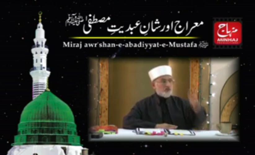 Highlights: Miraj awr Shan e Abdiyyat e Mustafa (pbuh)