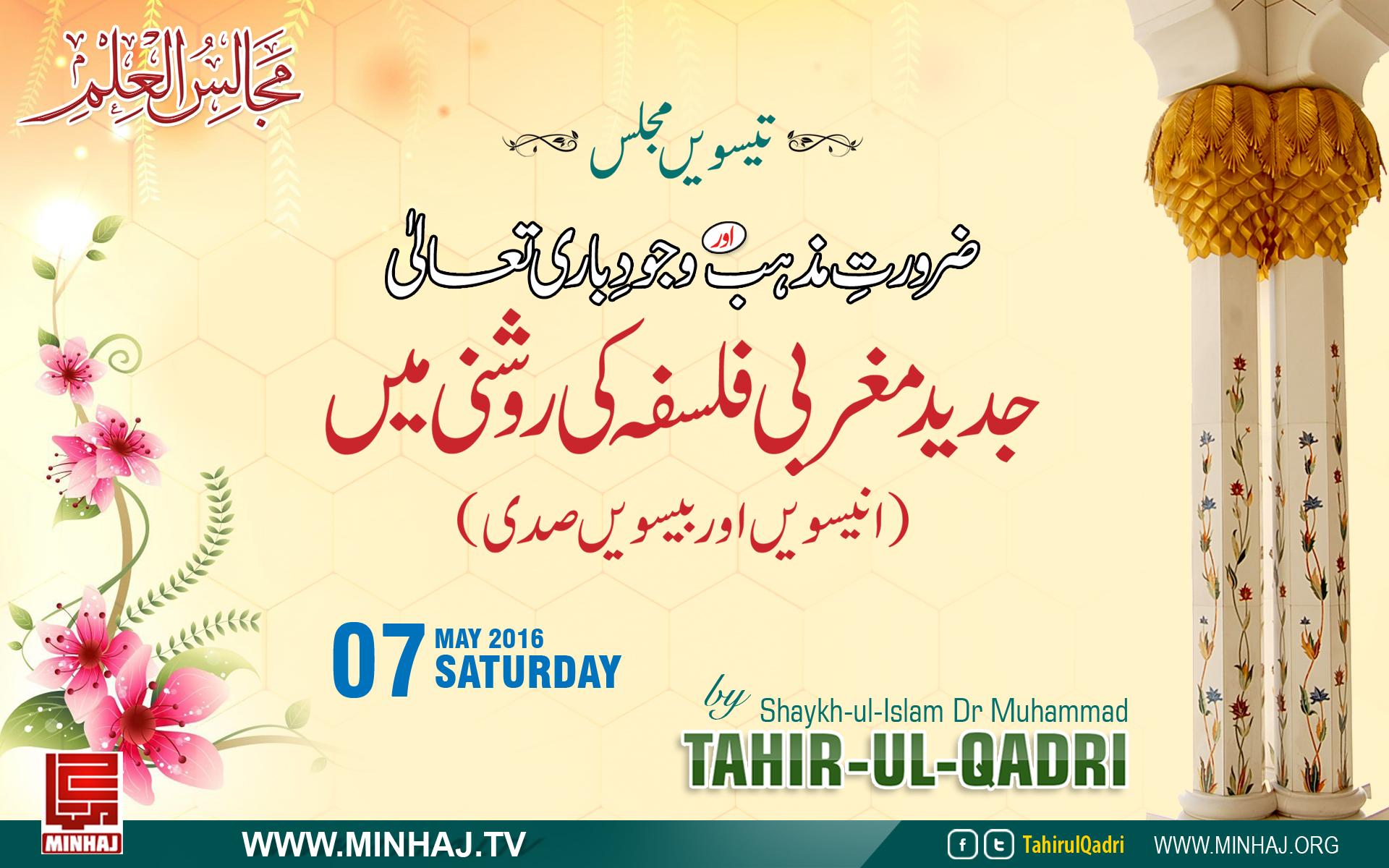 Majalis-ul-ilm (Lecture 30) - by Shaykh-ul-Islam Dr Muhammad Tahir-ul-Qadri
