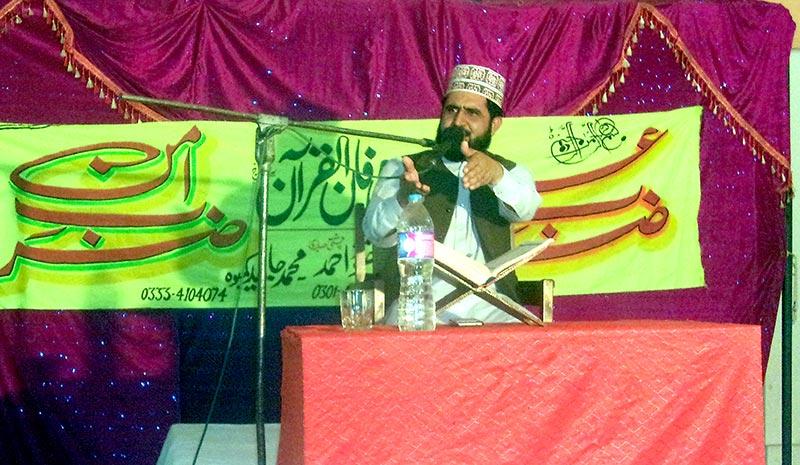 مریدکے: تحریک منہاج القرآن کا ماہانہ درس عرفان القرآن - مئی 2016