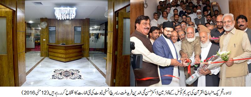 تحریک منہاج القرآن فرید ملت ریسرچ انسٹی ٹیوٹ کی نئی عمارت کا افتتاح