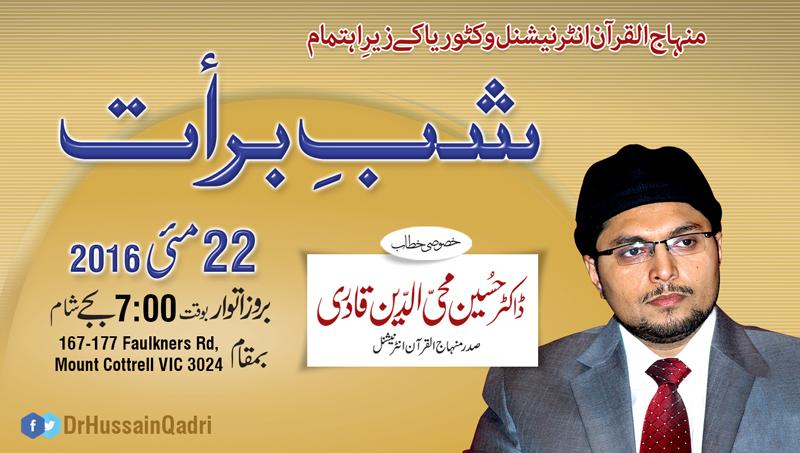Australia: Dr Hussain Mohi-ud-Din Qadri to address Mahfil e Shab-e-Barat in Victoria