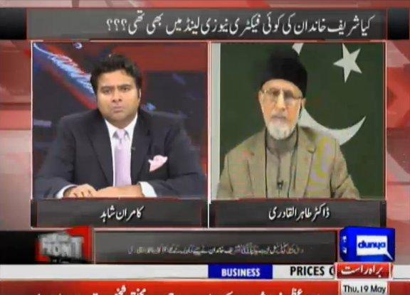 Dr Tahir-ul-Qadri's Interview with Kamran Shahid on Dunya News - 19th May 2016