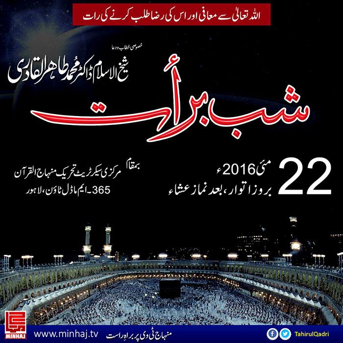 ڈاکٹر طاہرالقادری شب برات پر منہاج القرآن سیکرٹریٹ میں منعقدہ اجتماع سے خطاب کرینگے