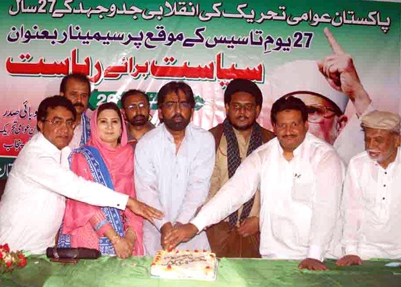 ملتان: پاکستان عوامی تحریک کا 27 واں یوم تاسیس