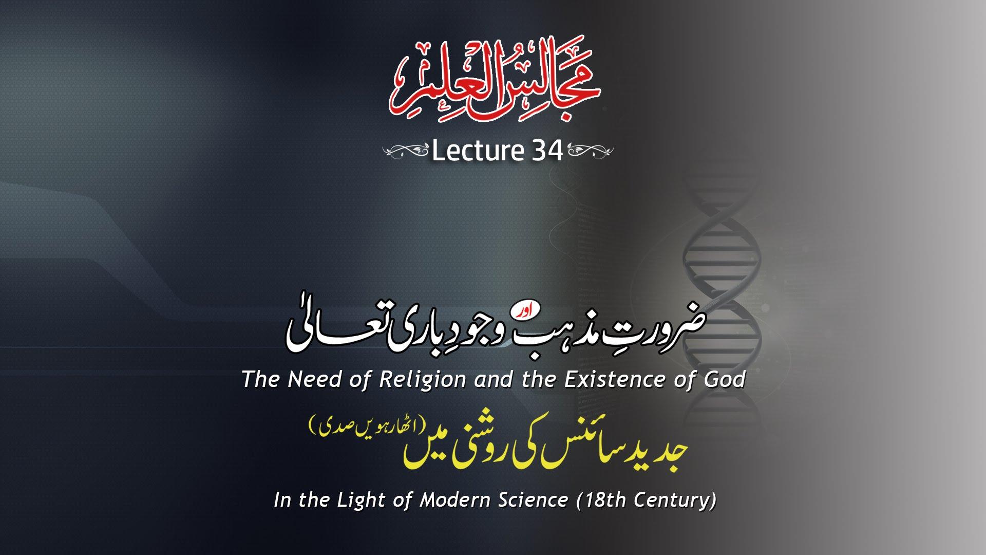 Majalis-ul-ilm (Lecture 34) - by Shaykh-ul-Islam Dr Muhammad Tahir-ul-Qadri