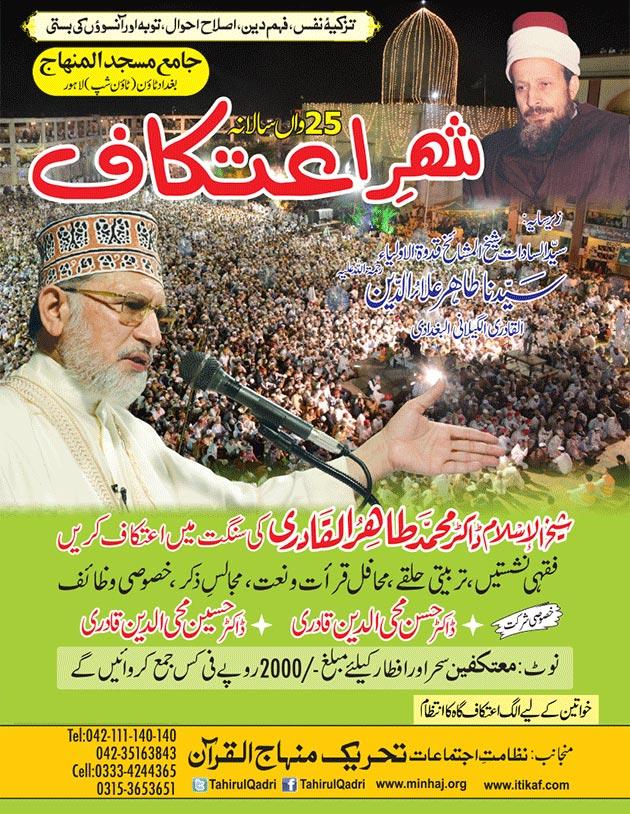 25th Annual Itikaf City by Minhaj-ul-Quran International