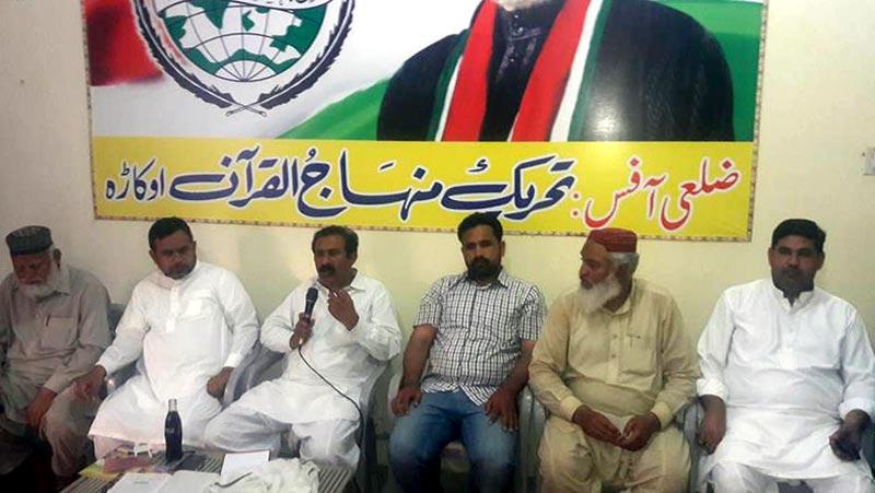 اوکاڑہ: پاکستان عوامی تحریک اور تحریک منہاج القرآن کا مشترکہ اجلاس