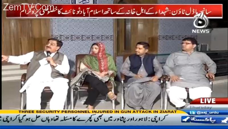 PAT Leadership on Islamabad Tonight With Rehman Azhar - Aaj News