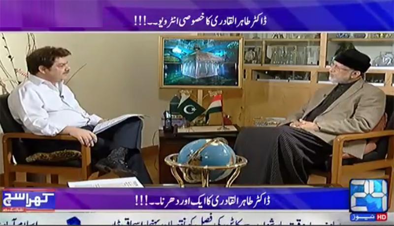 Dr Tahir-ul-Qadri's interview with Mubashir Lucman on Channel 24 - 17th June 2016